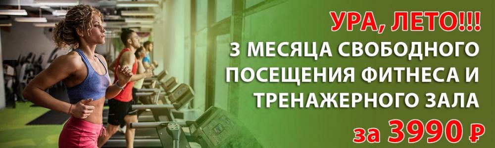Фитнес и тренажерный зал - 3 месяца за 3990 рублей!