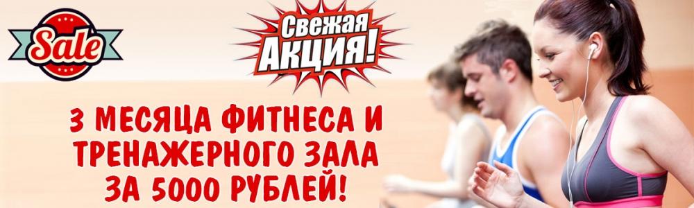3 месяца фитнеса - за 5000 рублей!