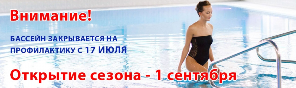 Летний режим бассейна