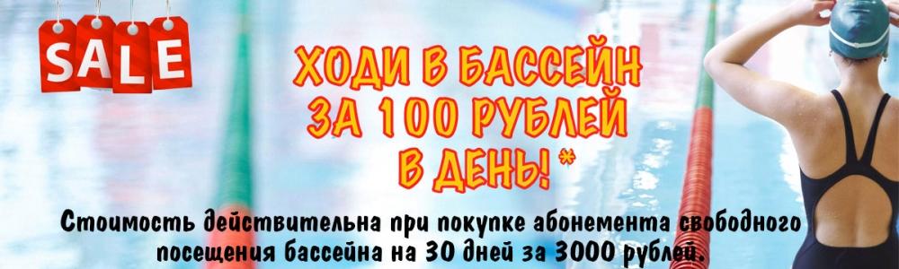 Бассейн за 100 рублей в день!