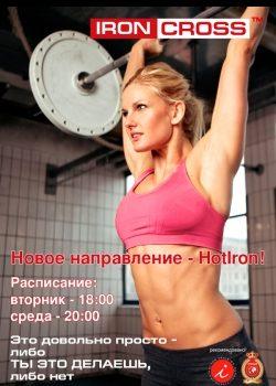 Новый фитнес класс