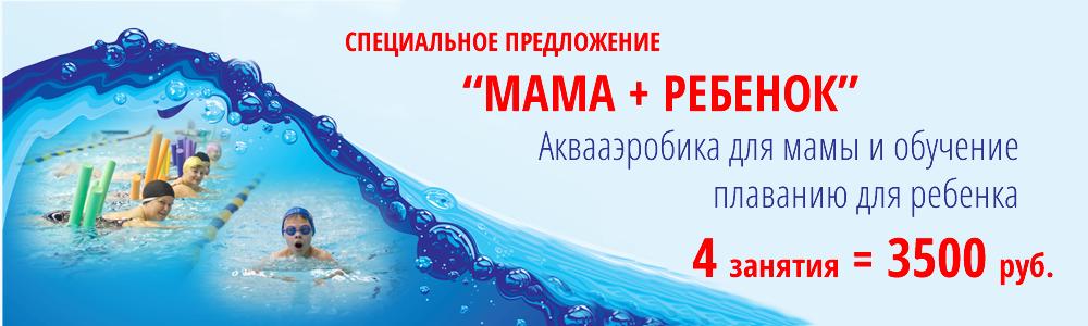 Мама+ребенок
