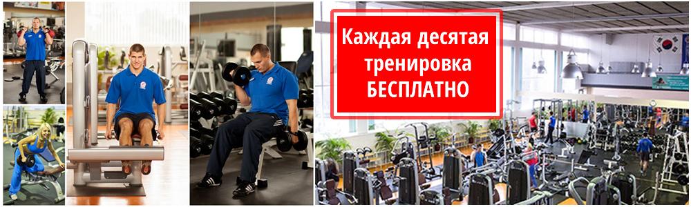 Десятая тренировка бесплатно