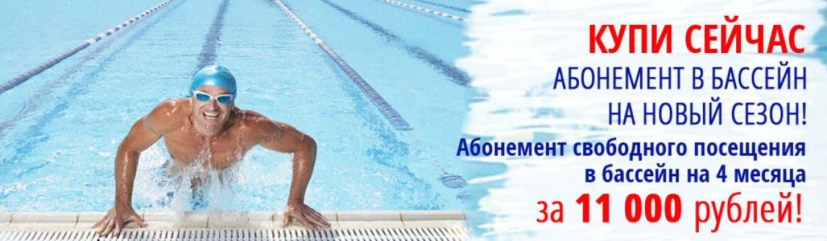 Плавай за 2750 в месяц!