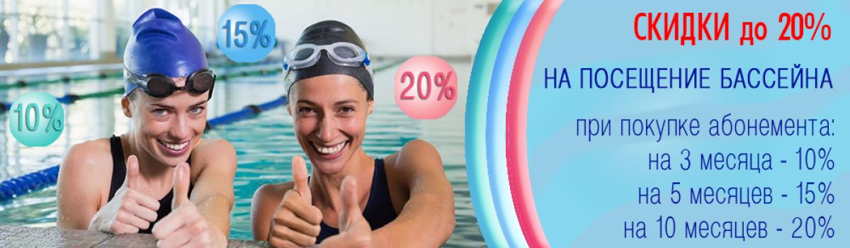 Плавай в бассейне со скидкой 20%!
