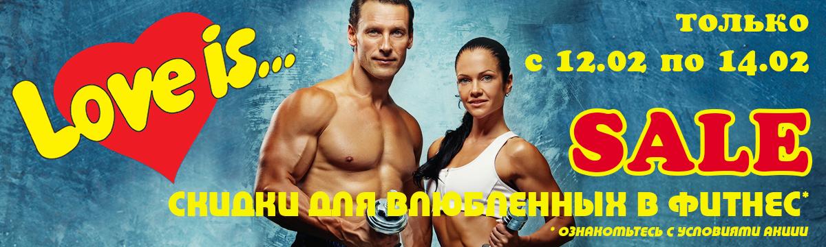 Скидки для влюбленных в фитнес!