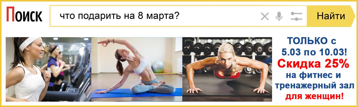 Скидка 25% для девушек - на фитнес и тренажерный зал