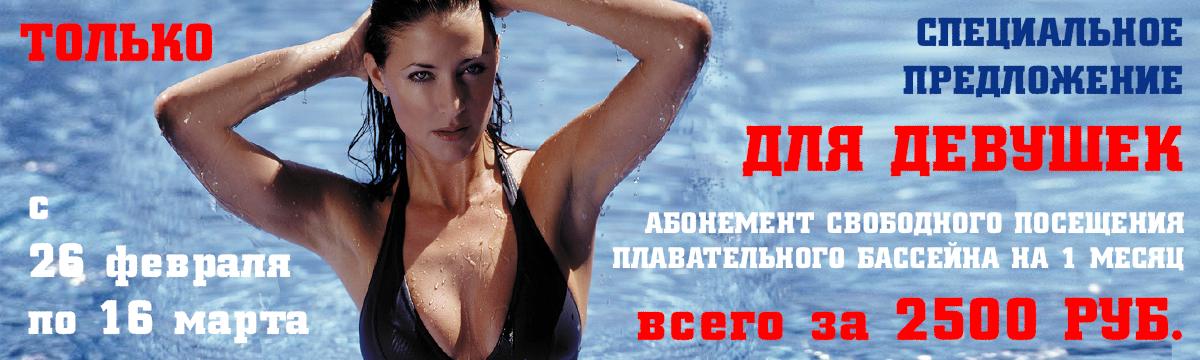 Абонемент в бассейн для девушек за 2500
