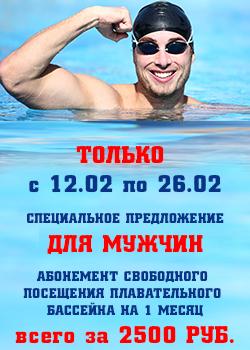 Абонемент в бассейн за 2500 руб.