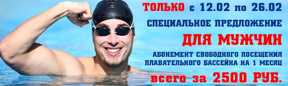 Абонементы в бассейн для мужчин