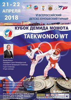 Кубок Демида Момота 2018