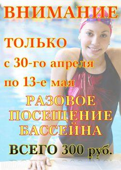 Бассейн — всего за 300 рублей