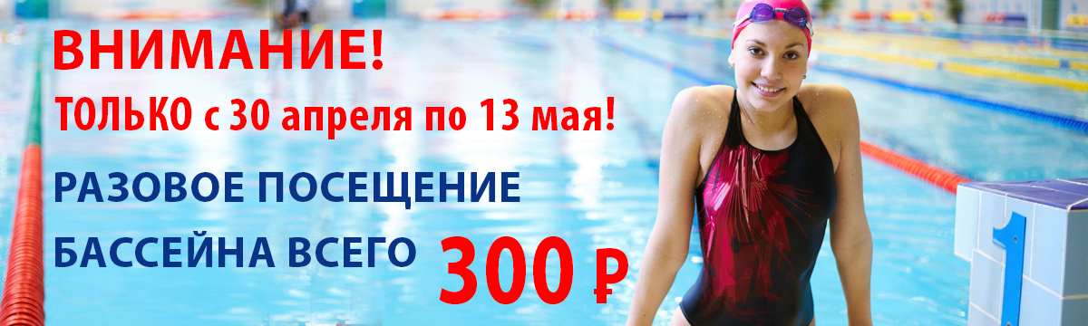 Посети бассейн за 300 рублей!
