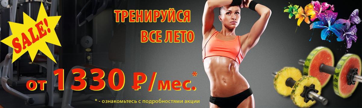 3 месяца фитнеса за 3990 рублей!