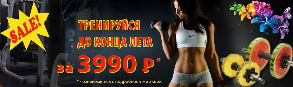 Тренируйся все лето за 3990!