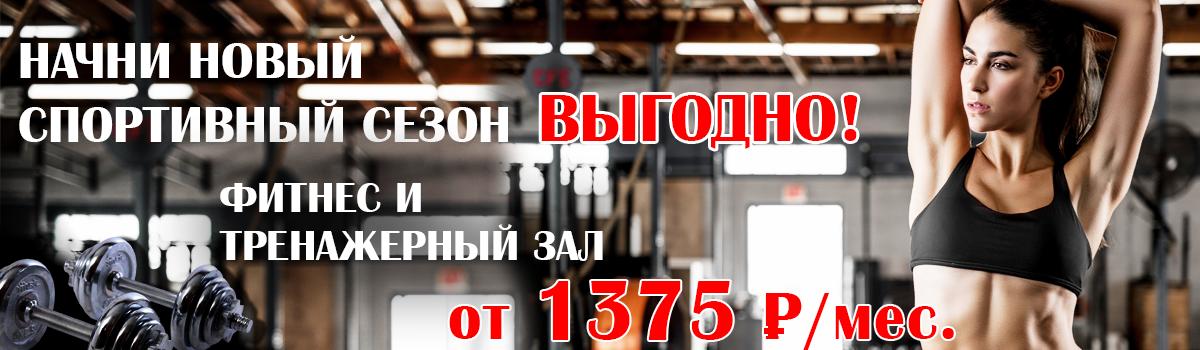 Фитнес — от 1375 рублей в месяц!