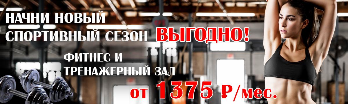 Фитнес - от 1375 рублей в месяц!