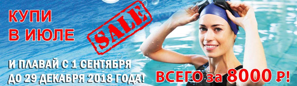 4 месяца бассейна — за 8000 руб.