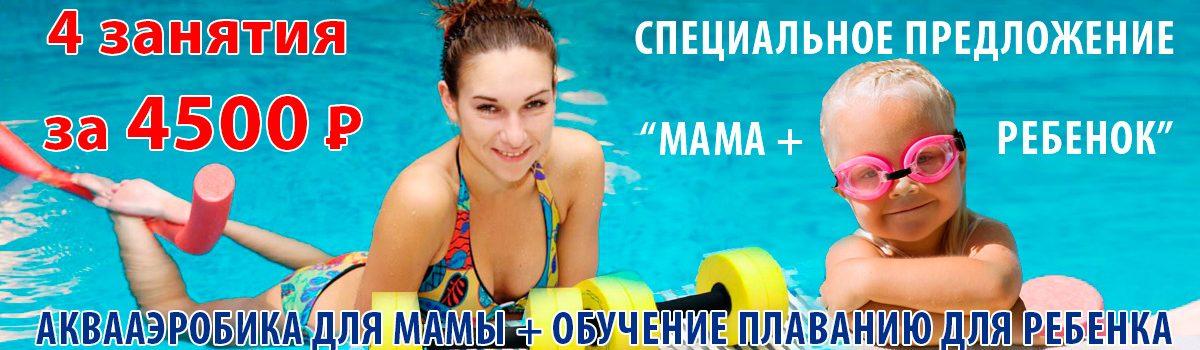 Акция «Мама + ребёнок»
