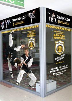Открытие нового отделения Школы боевых искусств. Обновлено