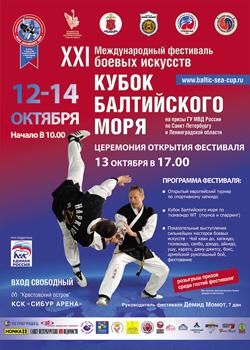Кубок Балтийского моря 2018