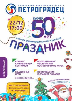 """Юбилейный Новый год в СК """"Петроградец"""""""