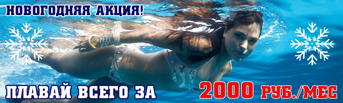 6 месяцев бассейна - за 12000 руб.