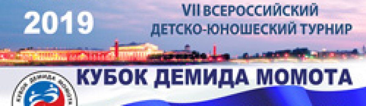 Кубок Демида Момота