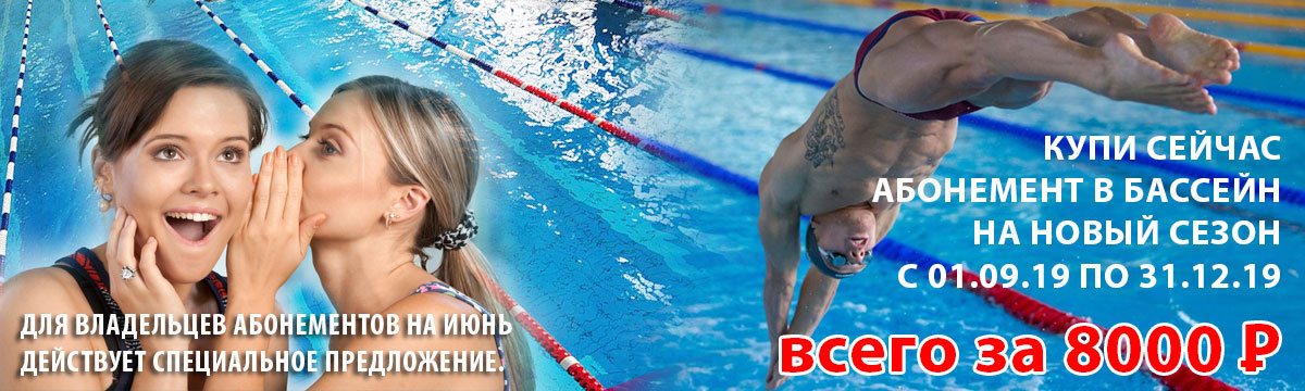 Бассейн за 8000 руб. в новом сезоне!