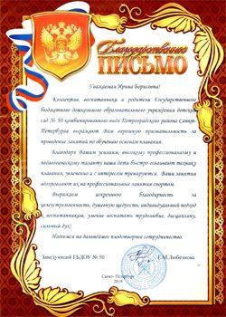 Благодарности коллективу бассейна СК Петроградец