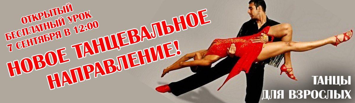 Новое танцевальное направление!