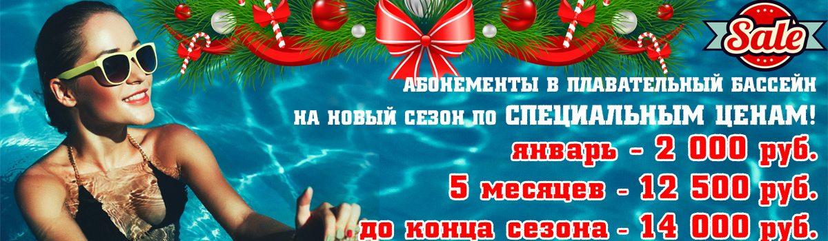 Абонементы в бассейн на новый сезон!