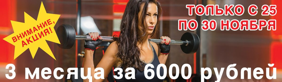 З месяца фитнеса за 6000 руб.!