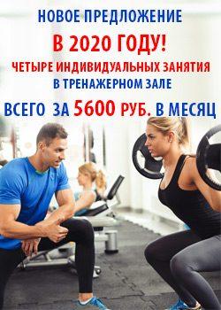 Новое предложение по индивидуальным тренировкам