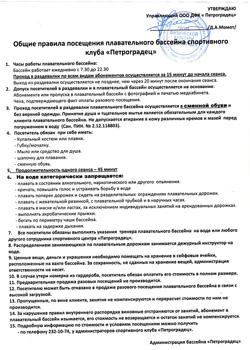 Правила посещения бассейна СК Петроградец