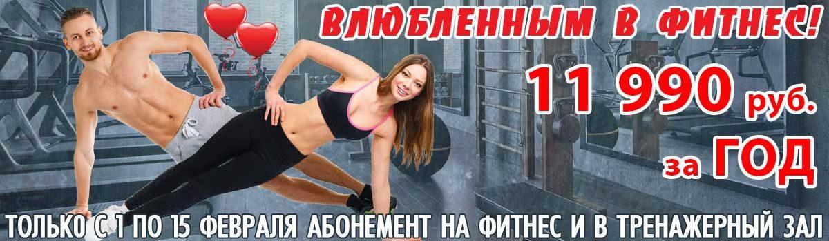 Год фитнеса — за 11990!