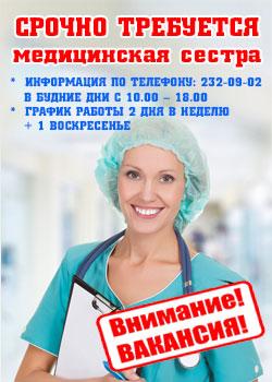 Спортивному комплексу срочно требуется медицинская сестра