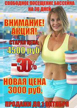 Бассейн в сентябре - за 3000 рублей!