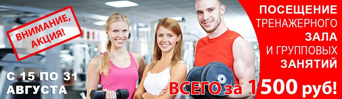 Фитнес и тренажерный зал — за 1500 рублей!