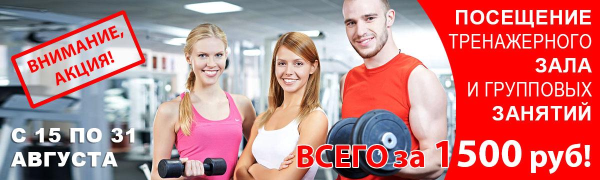 Фитнес и тренажерный зал - за 1500 рублей!