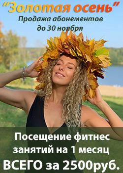 Акция Золотая осень в СК Петроградец!