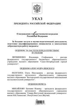 Поздравляем Демида Александровича Момота с почетным званием!