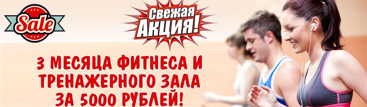 3 месяца фитнеса — за 5000 рублей!