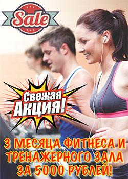 Фитнес и тренажерный зал - 3 месяца за 5000 рублей!