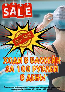 Бассейн - за 3000 рублей в месяц!