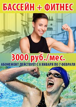 Фитнес и бассейн — вместе выгоднее!
