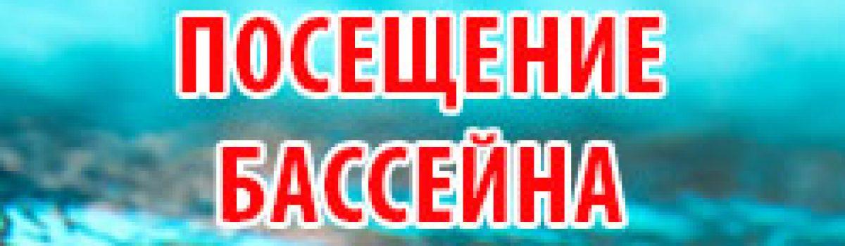 Бассейн в январе — всего 2500 рублей!