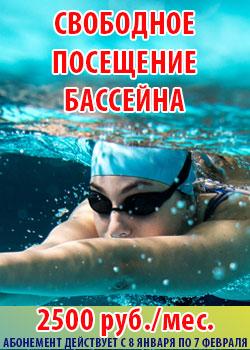 Бассейн в январе - всего 2500 рублей!