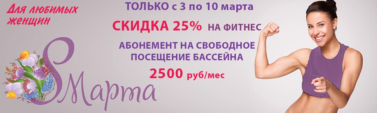 Девушкам - 25% скидка на фитнес