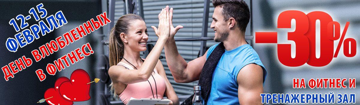 Скидка 30% для влюбленных в фитнес!